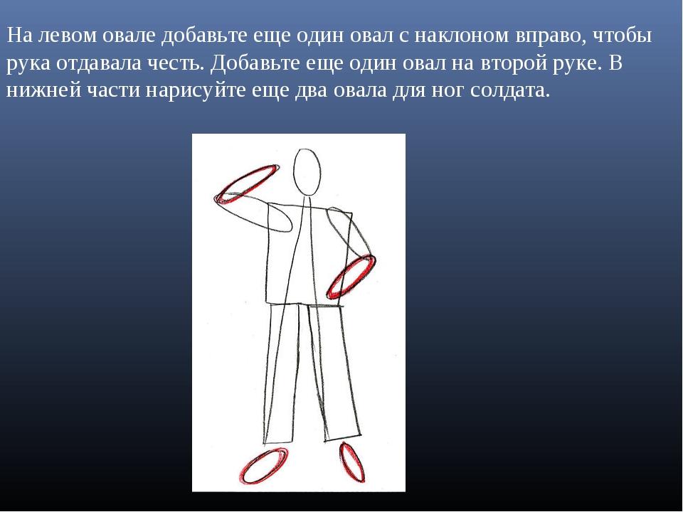 На левом овале добавьте еще один овал с наклоном вправо, чтобы рука отдавала...