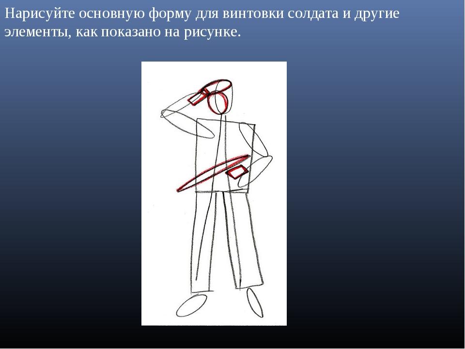 Нарисуйте основную форму для винтовки солдата и другие элементы, как показано...