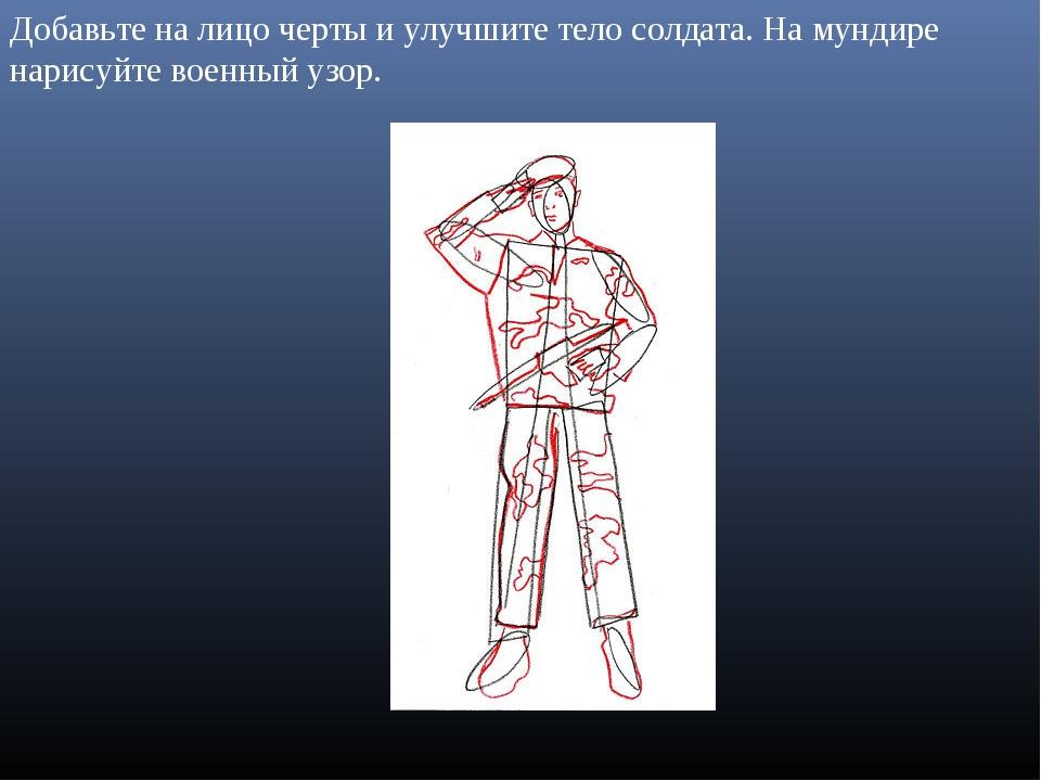 Добавьте на лицо черты и улучшите тело солдата. На мундире нарисуйте военный...