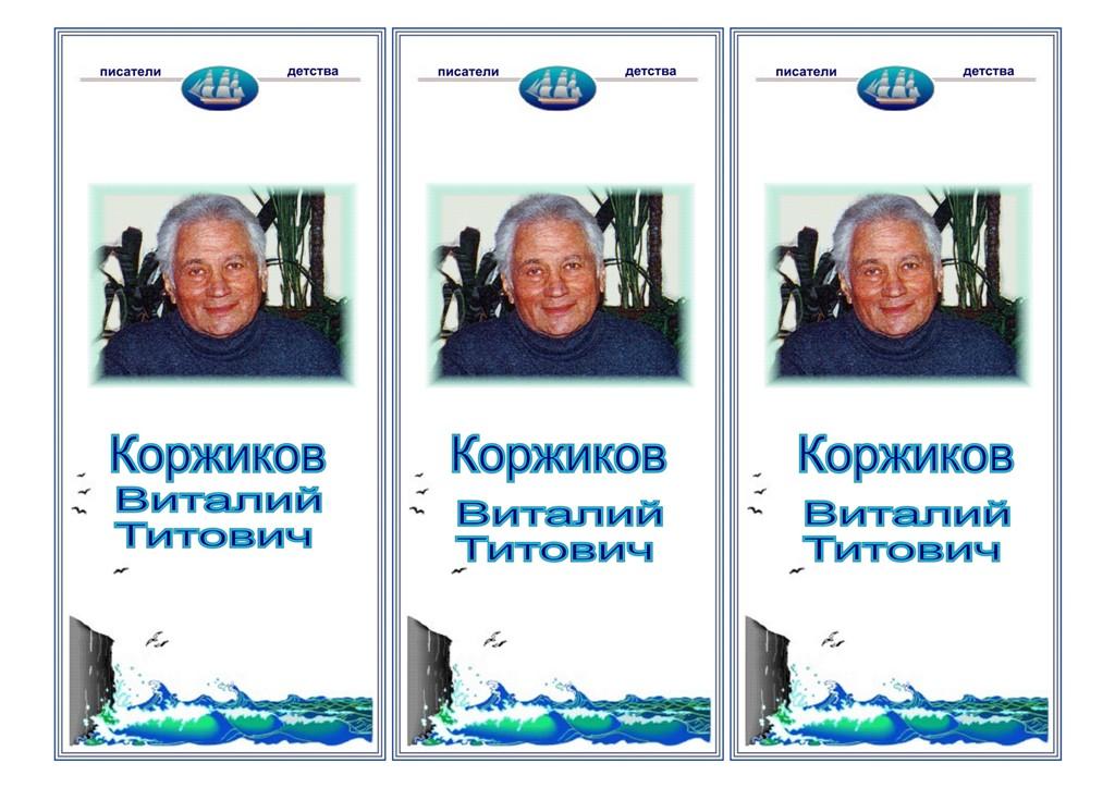 C:\DOCUME~1\Admin\LOCALS~1\Temp\Rar$DR03.828\korzhikov_zakladka\korzhikov_zakladka1.jpg