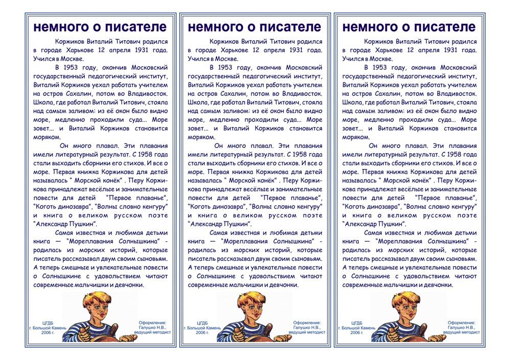 C:\DOCUME~1\Admin\LOCALS~1\Temp\Rar$DR11.594\korzhikov_zakladka\korzhikov_zakladka2.jpg