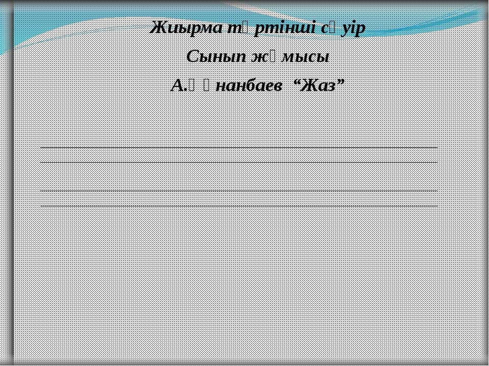 """Жиырма төртінші сәуір Сынып жұмысы А.Құнанбаев """"Жаз"""""""