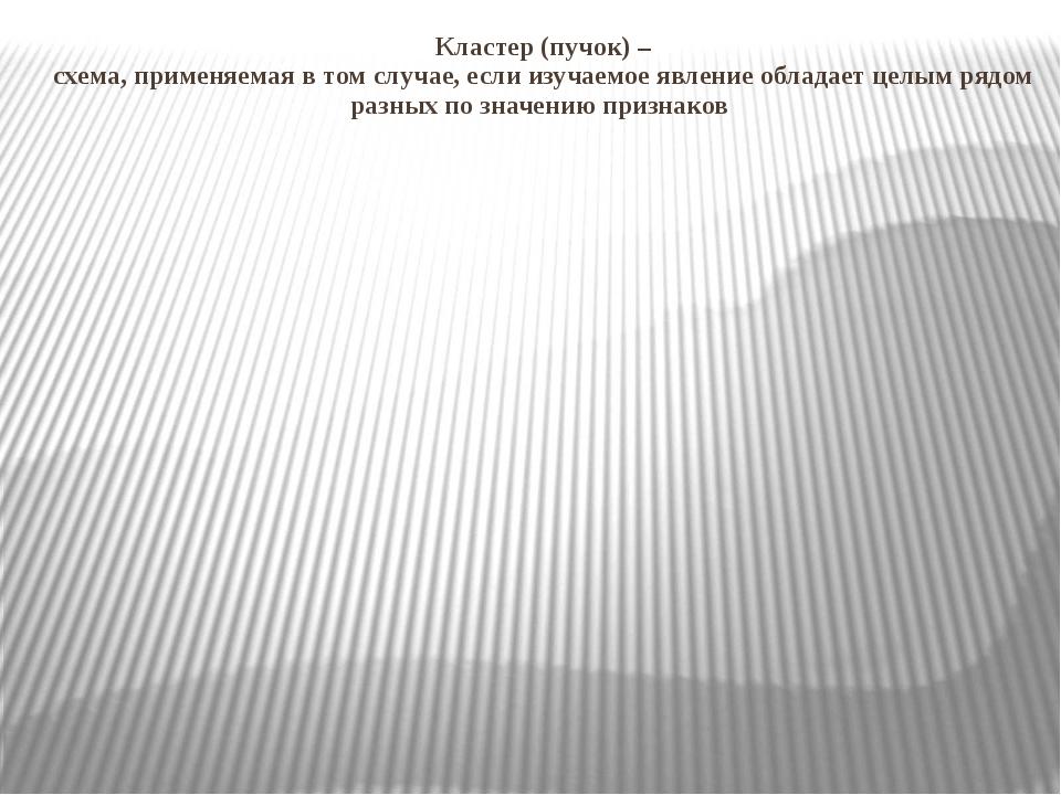 Кластер (пучок) – схема, применяемая в том случае, если изучаемое явление об...