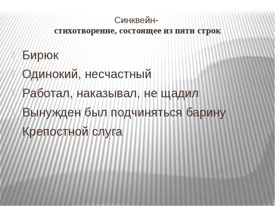 Синквейн- стихотворение, состоящее из пяти строк Бирюк Одинокий, несчастный Р...