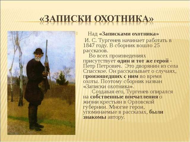 Над «Записками охотника» И. С. Тургенев начинает работать в 1847 году. В сбо...