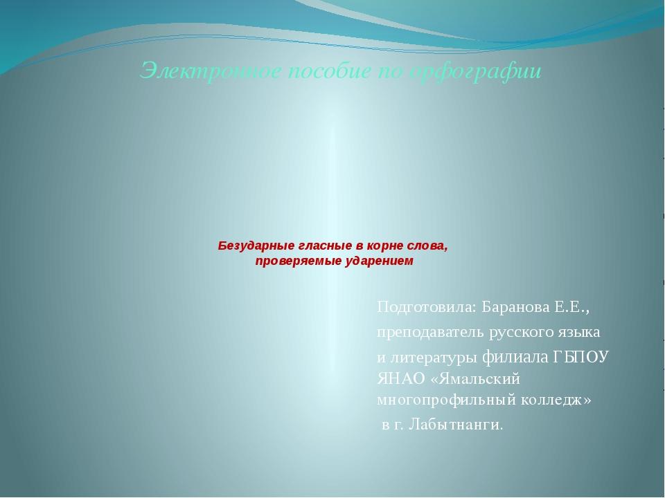 Безударные гласные в корне слова, проверяемые ударением Подготовила: Баранов...