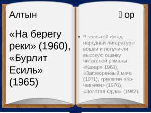 Алтын қор «На берегу реки» (1960), «Бурлит Есиль» (1965) В золотой фонд наро