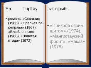 Ел қорғау тақырыбы романы «Схватка» (1966), «Опасная переправа» (1967), «Влю