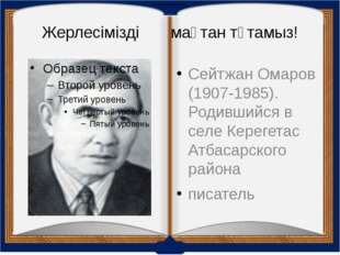 Жерлесімізді мақтан тұтамыз! Сейтжан Омаров (1907-1985). Родившийся в селе Ке