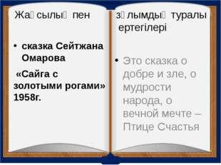 Жақсылық пен зұлымдық туралы ертегілері сказка Сейтжана Омарова «Сайга с золо