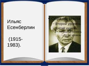 Ильяс Есенберлин (1915-1983).