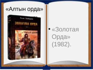 «Алтын орда» «Золотая Орда» (1982).