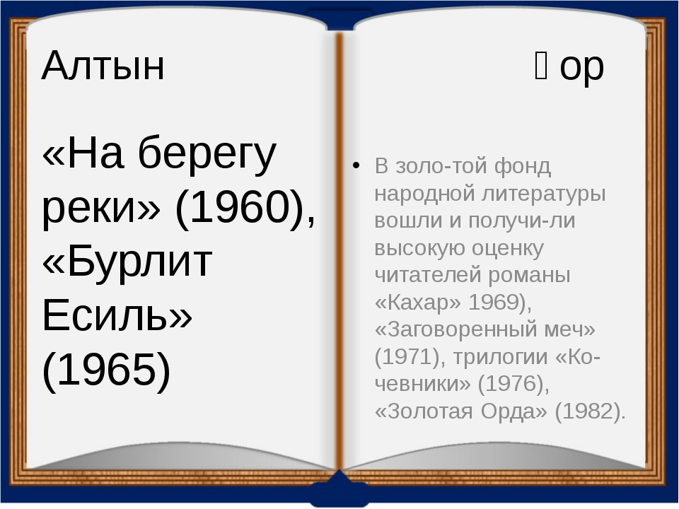 Алтын қор «На берегу реки» (1960), «Бурлит Есиль» (1965) В золотой фонд наро...