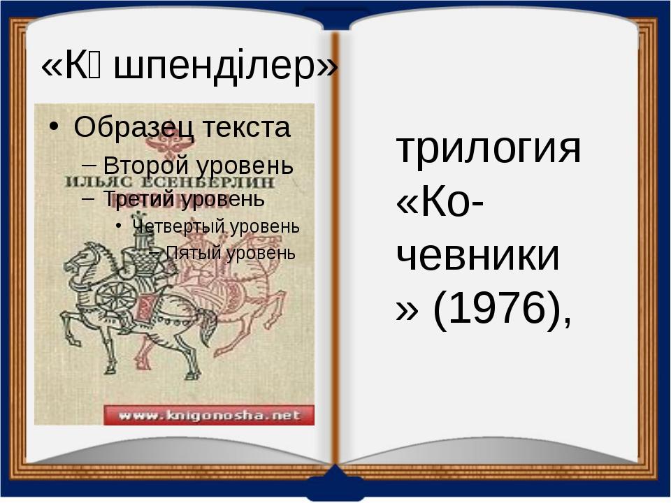 «Көшпенділер» трилогия «Кочевники» (1976),
