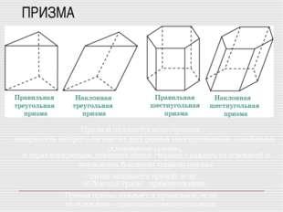 ПРИЗМА Призмой называется многогранник, поверхность которого состоит из двух