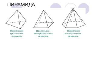 ПИРАМИДА Пирамидой называется многогранник, поверхность которого состоит из м