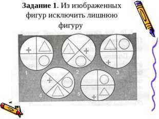 Задание 1. Из изображенных фигур исключить лишнюю фигуру
