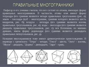 ПРАВИЛЬНЫЕ МНОГОГРАННИКИ Пифагор и его ученики считали, что все состоит из ат