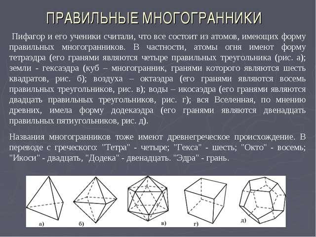 ПРАВИЛЬНЫЕ МНОГОГРАННИКИ Пифагор и его ученики считали, что все состоит из ат...