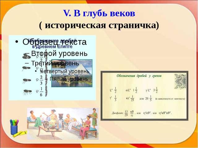 V. В глубь веков ( историческая страничка)