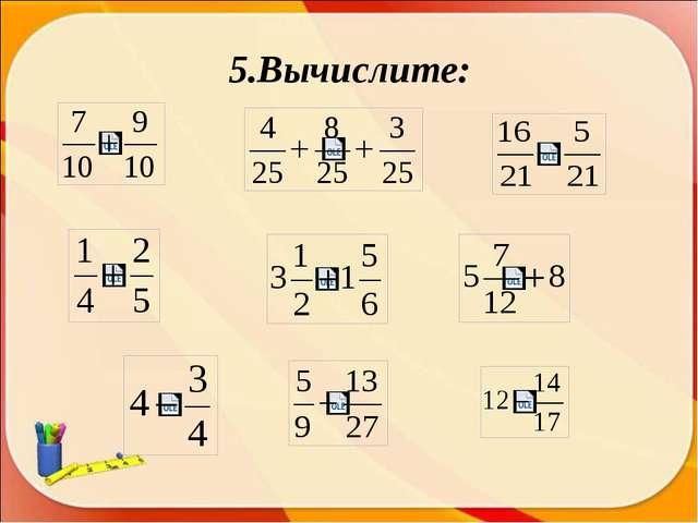 5.Вычислите: