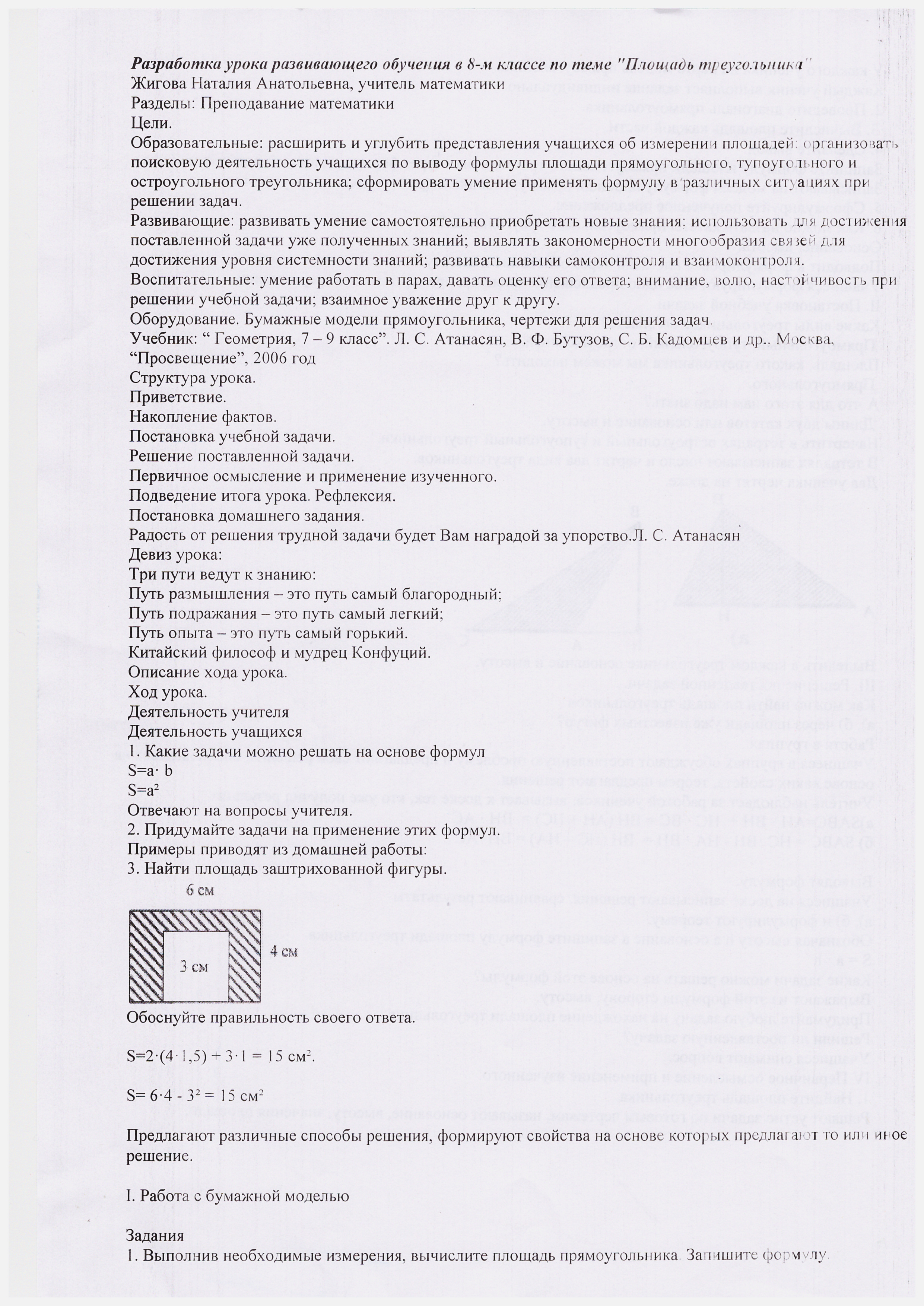 C:\Users\Администратор\Documents\Scan\Scan_20140310_052657.jpg