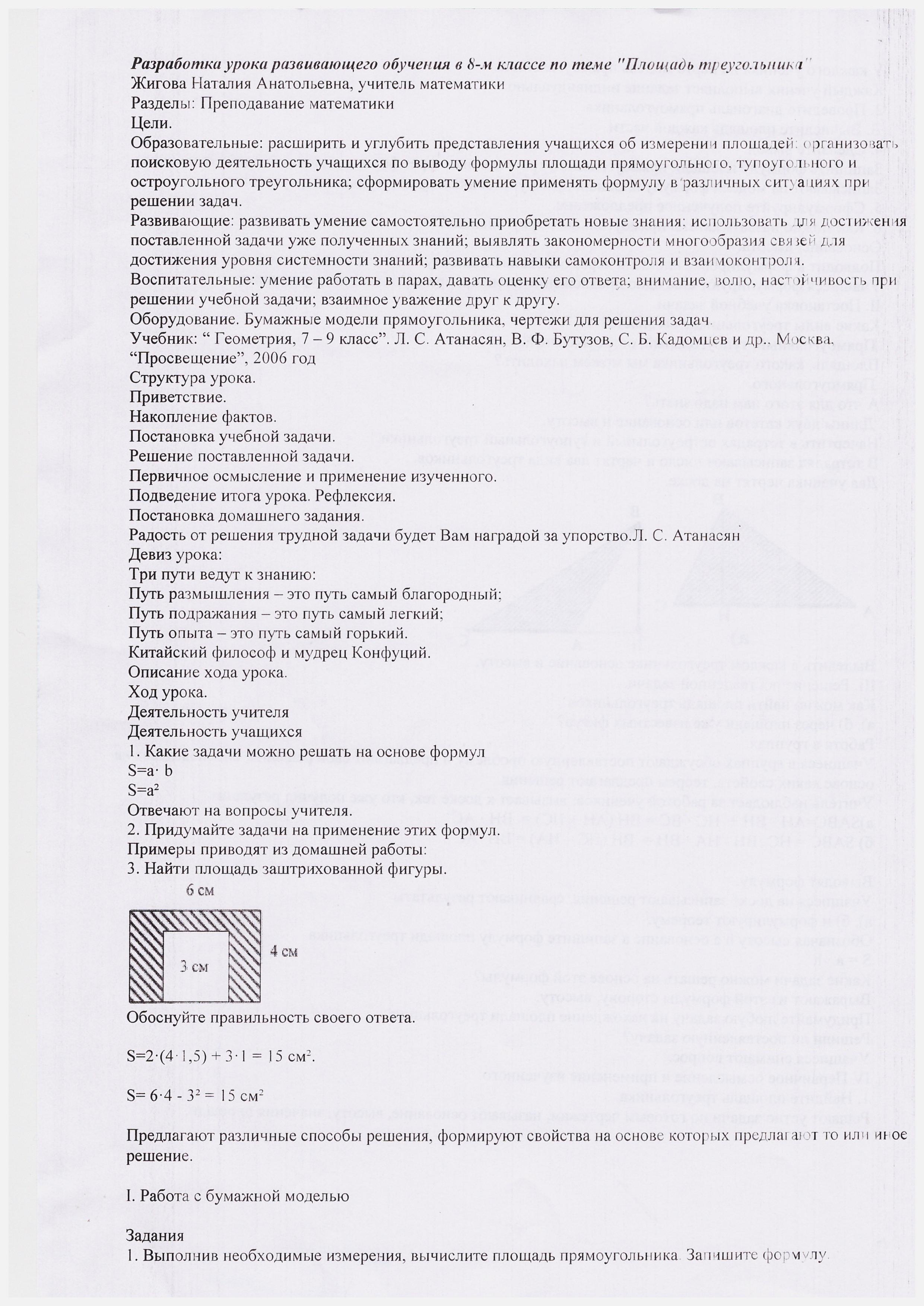 C:\Users\Администратор\Documents\Scan\Scan_20140310_052657.jpg