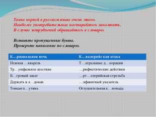 Таких корней в русском языке очень много. Наиболее употребительные постарайте