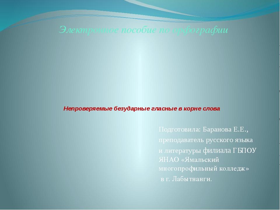 Непроверяемые безударные гласные в корне слова Подготовила: Баранова Е.Е., п...
