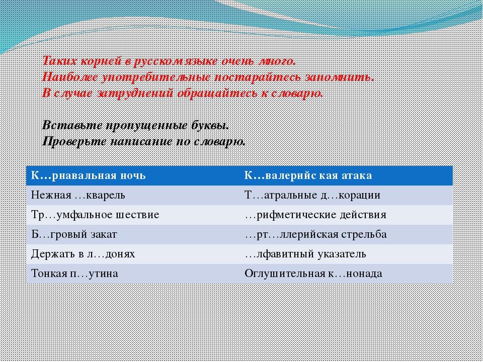 Таких корней в русском языке очень много. Наиболее употребительные постарайте...