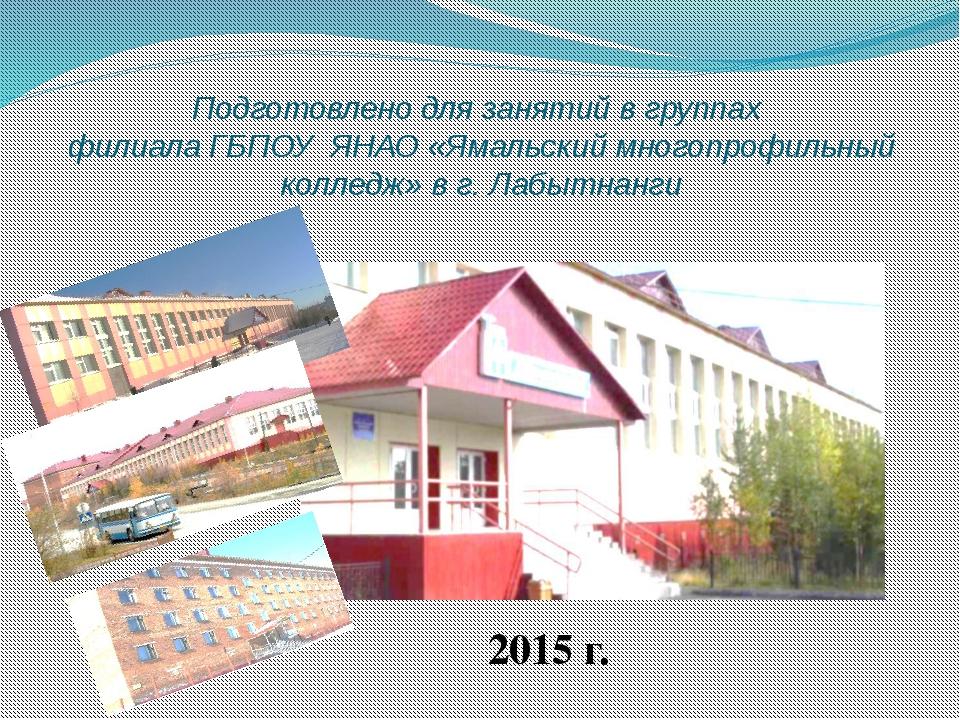 Подготовлено для занятий в группах филиала ГБПОУ ЯНАО «Ямальский многопрофиль...