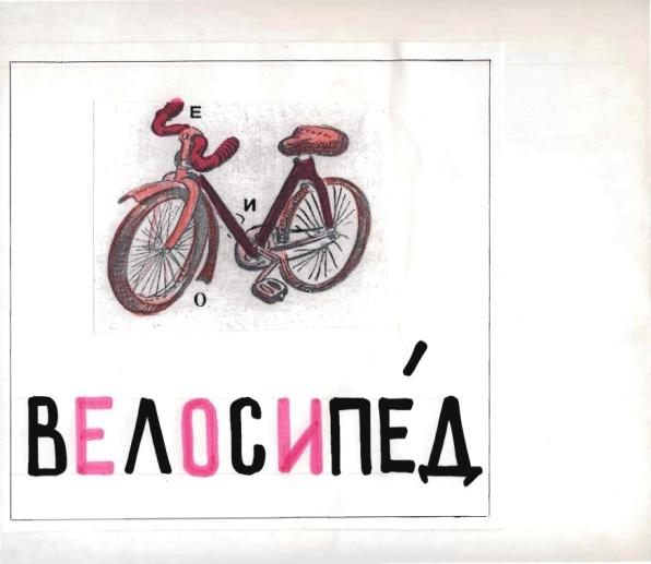 D:\КАТЯ\Катя картики\велосипед.jpg