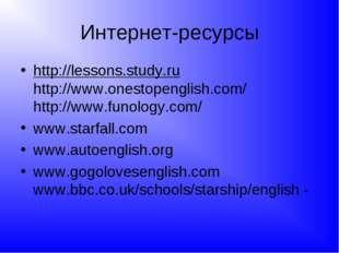 Интернет-ресурсы http://lessons.study.ru http://www.onestopenglish.com/ http:
