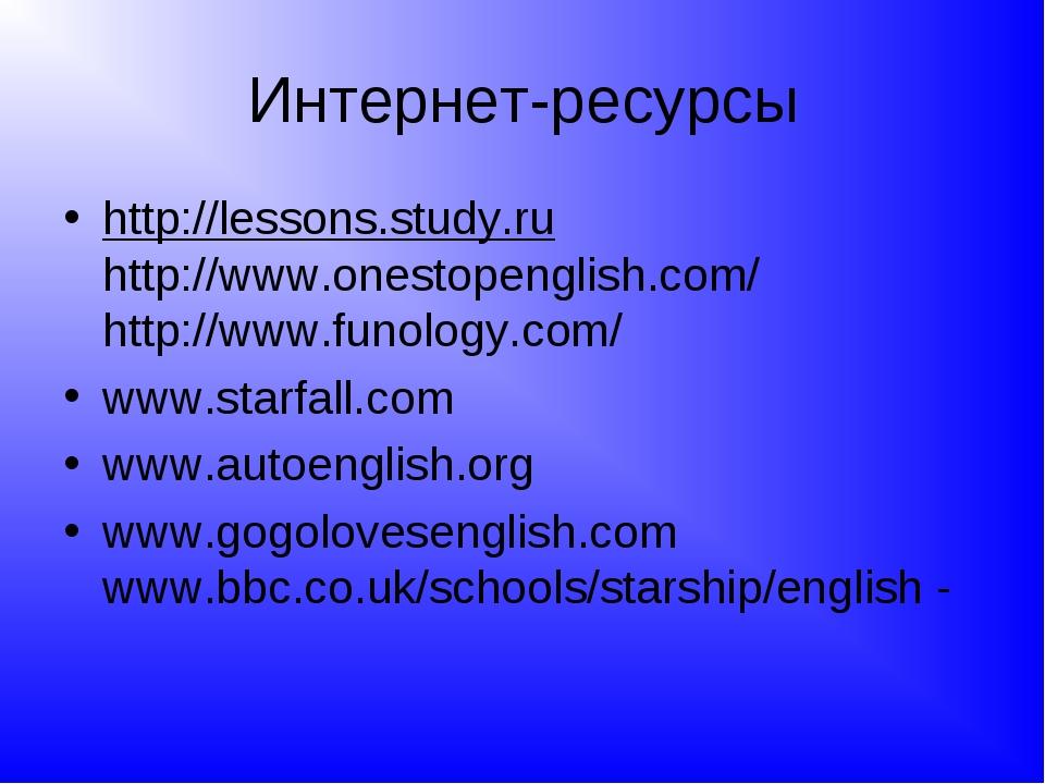 Интернет-ресурсы http://lessons.study.ru http://www.onestopenglish.com/ http:...