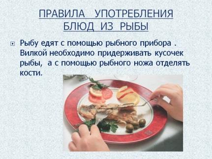 E:\рыба фото\0019-019-Pravila-upotreblenija-bljud-iz-ryby.jpg