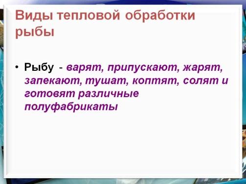 E:\рыба фото\0009-009-Vidy-teplovoj-obrabotki-ryby.jpg