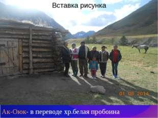 Ак-Оюк- в переводе хр.белая пробоина