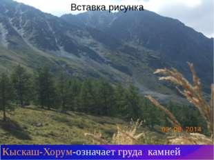 Кыскаш-Хорум-означает груда камней