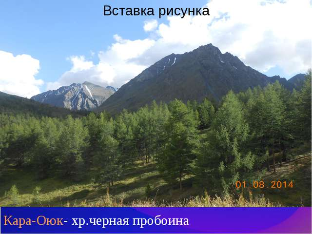 Кара-Оюк- хр.черная пробоина