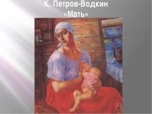 К. Петров-Водкин «Мать»