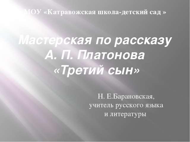 Мастерская по рассказу А. П. Платонова «Третий сын» МОУ «Катравожская школа-д...