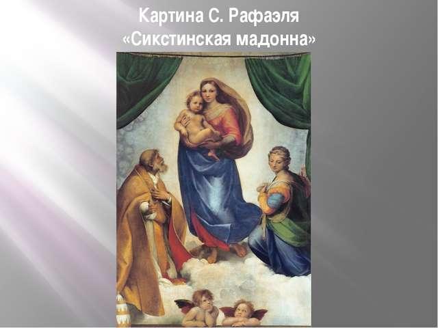 Картина С. Рафаэля «Сикстинская мадонна»