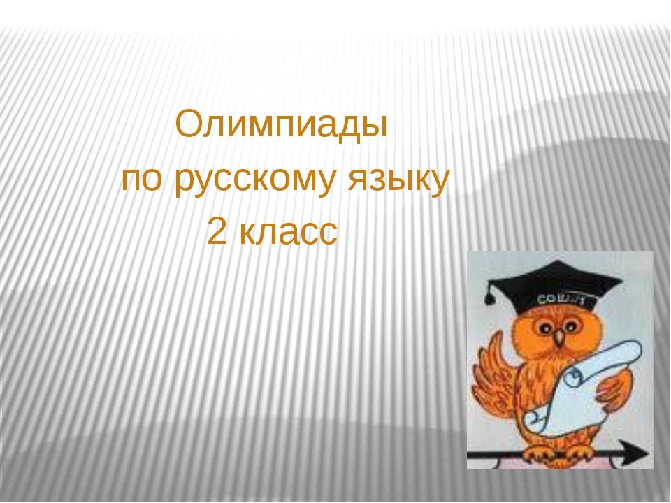 Олимпиады по русскому языку 2 класс
