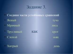 Задание 3. Соедини части устойчивых сравнений Ясный туча Мрачный лиса Труслив