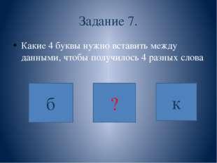 Задание 7. Какие 4 буквы нужно вставить между данными, чтобы получилось 4 раз
