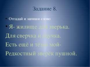 Задание 8. Отгадай и запиши слово Я- жилище для зверька. Для сверчка и паучка