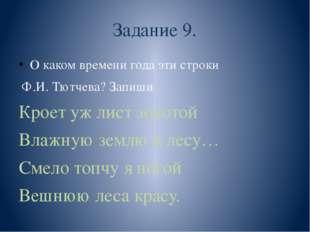 Задание 9. О каком времени года эти строки Ф.И. Тютчева? Запиши Кроет уж лист
