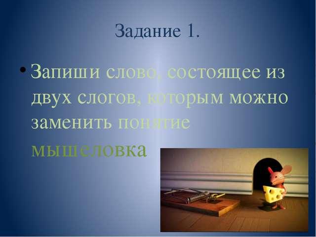 Задание 1. Запиши слово, состоящее из двух слогов, которым можно заменить пон...