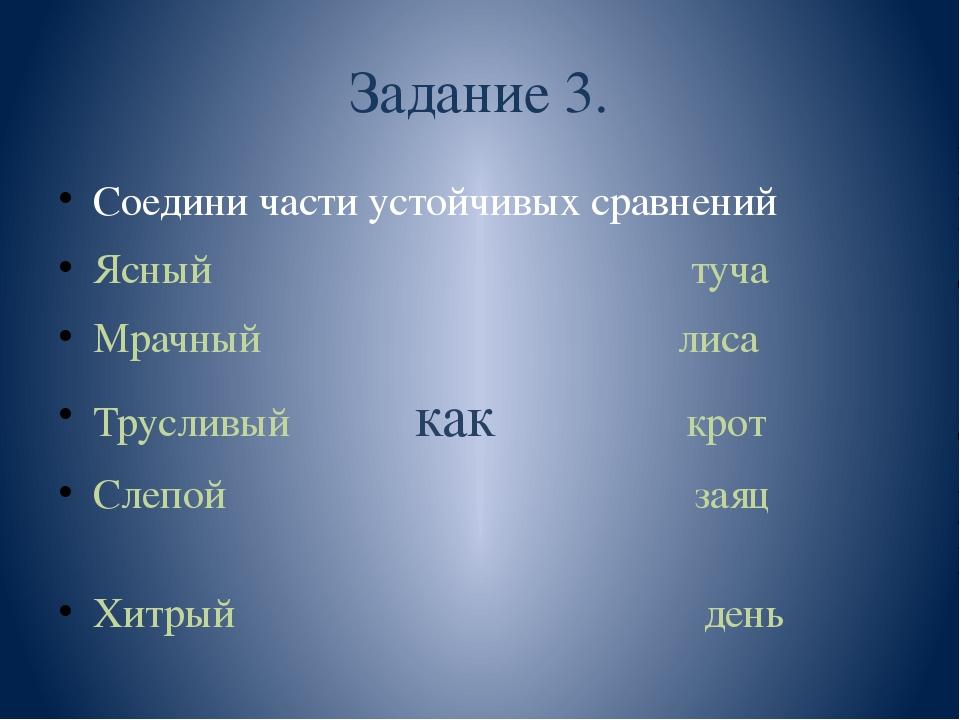 Задание 3. Соедини части устойчивых сравнений Ясный туча Мрачный лиса Труслив...