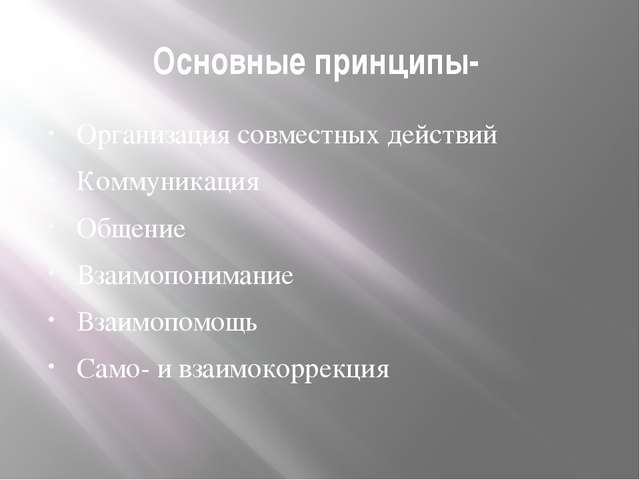 Основные принципы- Организация совместных действий Коммуникация Общение Взаим...